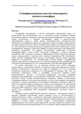 Подопригора Е.Л. и др. Геоинформационная система мониторинга океана и атмосферы