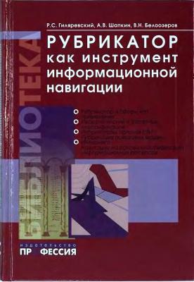 Гиляревский Р.С., Шапкин А.В., Белоозеров В.Н. Рубрикатор как инструмент информационной навигации