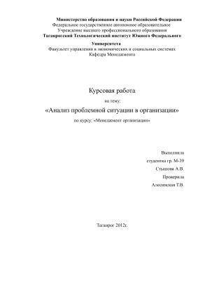 курсовая работа на тему анализ финансовой устойчивости и кредитоспособности предприятия