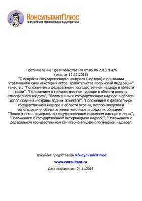 Постановление Правительства РФ от 5 июня 2013 г. N 476 - О вопросах государственного контроля (надзора) и признании утратившими силу некоторых актов Правительства Российской Федерации