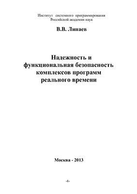 Липаев В.В. Надежность и функциональная безопасность комплексов программ реального времени