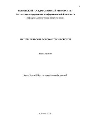 Урнев И.В. Математические основы теории систем. Текст лекций