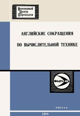 Кантор Р.В., Шаров В.А. Английские сокращения по вычислительной технике