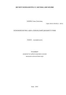 Заікіна Г.Л. Психофізіологічна ціна пізнавальної діяльності учнів