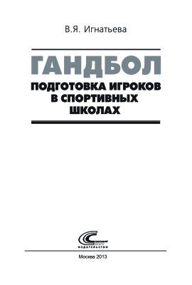 Игнатьева В.Я. Гандбол. Подготовка игроков в спортивных школах