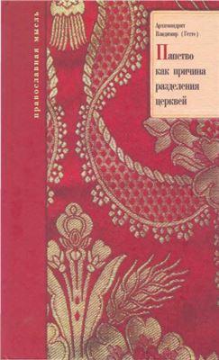 Владимир (Гетте), архим. Папство как причина разделения Церквей, или Рим в своих сношениях с Восточной Церковью