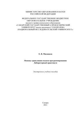 Мясников Е.В. Основы трансляции языков программирования. Лабораторный практикум