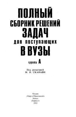 Сканави М.И. Полный сборник решений задач для поступающих в вузы