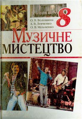 Волошина О.В., Левченко А.В., Мільченко О.В. Музичне мистецтво. 8 клас