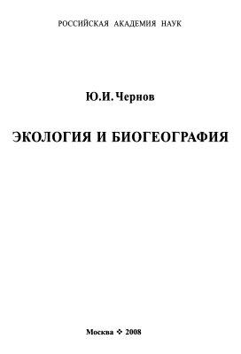 Чернов Ю.И. Экология и биогеография. Избранные работы