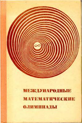 Морозова Е.А., Петраков И.С., Скворцов В.А. Международные математические олимпиады. Задачи, решения, итоги