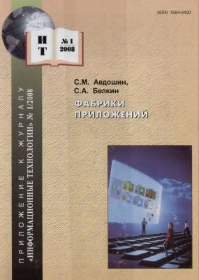 Авдошин С.М., Белкин С.А. Фабрики приложений