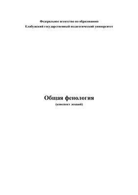 Зуева Г.А. Общая фенология (конспект лекций)