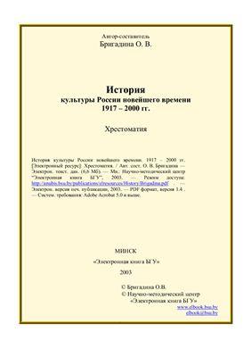 Бригадина О.В. История культуры России новейшего времени 1917-2000 гг