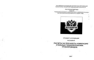 СА 03-003-07 Расчеты на прочность и вибрацию стальных технологических трубопроводов