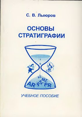 Лыюрнов С.В. Основы стратиграфии
