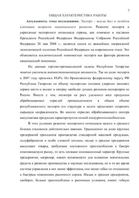 Чернова В.В. Государственное регулирование экспортной деятельности малого и среднего предпринимательства