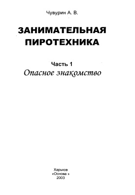 Чувурин А.В. Занимательная пиротехника. Часть 1