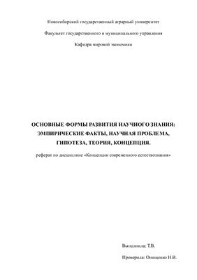 Основные формы развития научного знания: эмпирические факты, научная проблема, гипотеза, теория, концепция