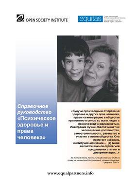 Коэн Дж., Эзер Т., МакАдамс П., Милофф М. Психическое здоровье и права человека. Справочное руководство