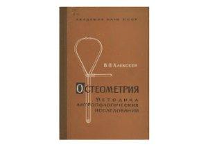 Алексеев В.П. Остеометрия. Методика антропологических исследований