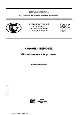 ГОСТ Р 50504-2009 Сорочки верхние. Общие технические условия