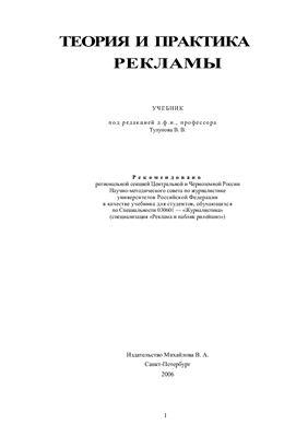 Тулупов В.В. Теория и практика рекламы
