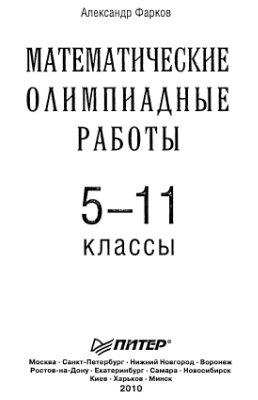 Фарков А. Математические олимпиадные работы. 5-11 классы
