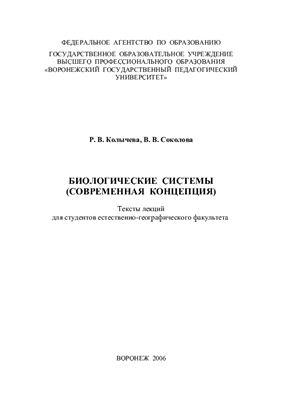 Колычева Р.В., Соколова В.В. Биологические системы (современная концепция)