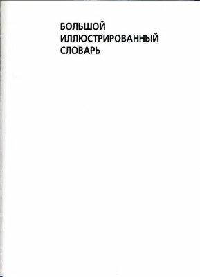 Варнхорн Б. (гл. ред.). Большой иллюстрированный словарь. Русский-английский-немецкий-французский-испанский