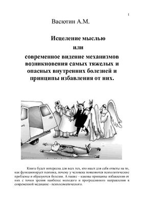 Васютин А.М. Исцеление мыслью, или современное видение механизмов возникновения самых тяжелых и опасных внутренних болезней и принципы избавления от них