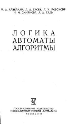Айзерман М.А., Гусев Л.А., Розоноэр Л.И., Таль А.А. Логика, автоматы, алгоритмы