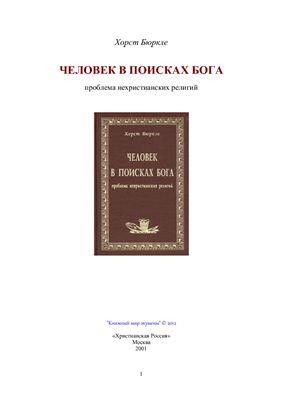 Бюркле Х. Человек в поисках Бога. Проблема нехристианских религий