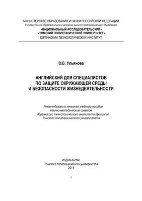 Ульянова О.В. Английский для специалистов по защите окружающей среды и безопасности жизнедеятельности