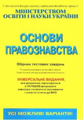 Ремех Т.О., Майорський В.В. Основи правознавства: збірник тестових завдань