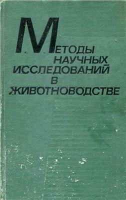 Глембоцкий Я.Л. (ред.) Методы научных исследований в животноводстве