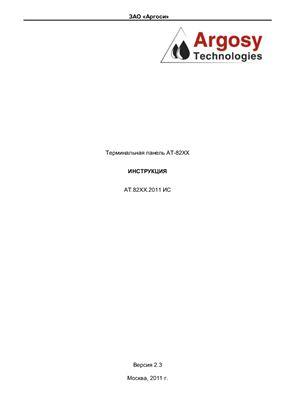 Инструкция оператора в работе с замерными установками АРГОСИ