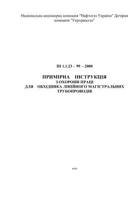 ПІ 1.1.23-099-2000 Примірна інструкція з охорони праці для обхідника лінійного магістральних трубопроводів