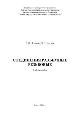 Леонова Л.М., Чигрик Н.Н. Соединения разъемные резьбовые