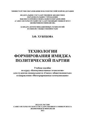 Хубецова З.Ф. Технологии формирования имиджа политической партии