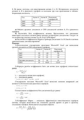 Контрольная работа по экономике математическим моделям нина литвиненко