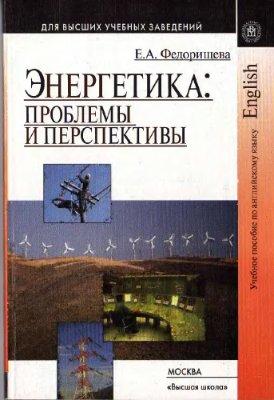 Федорищева E.А. Энергетика. Проблемы и перспективы