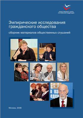 Лопухин А.М. (сост.) Эмпирические исследования гражданского общества: сборник материалов общественных слушаний