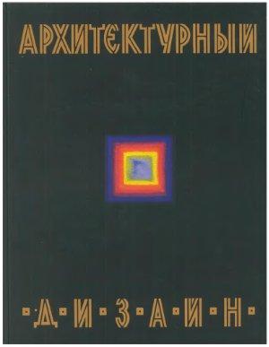 Ткачёв В.Н. Архитектурный дизайн