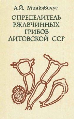 Минкявичус А.Й. Определитель ржавчинных грибов Литовской ССР (с учетом соседних территорий)