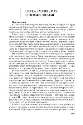 Гитис Л.Х. Наука вменяемая и невменяемая