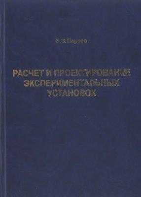Персов Б.З. Расчет и проектирование экспериментальных установок
