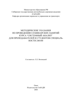 Витвицкий Е.Е. Системный анализ
