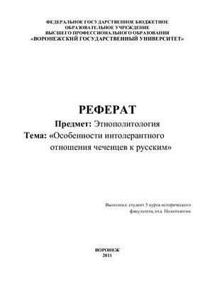 Особенности интолерантного отношения чеченцев к русским
