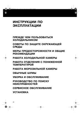 Инструкция по эксплуатации Whirlpool ARC-4020